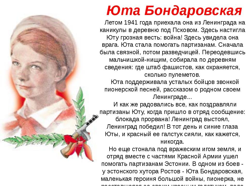 Юта Бондаровская Летом 1941 года приехала она из Ленинграда на каникулы в...