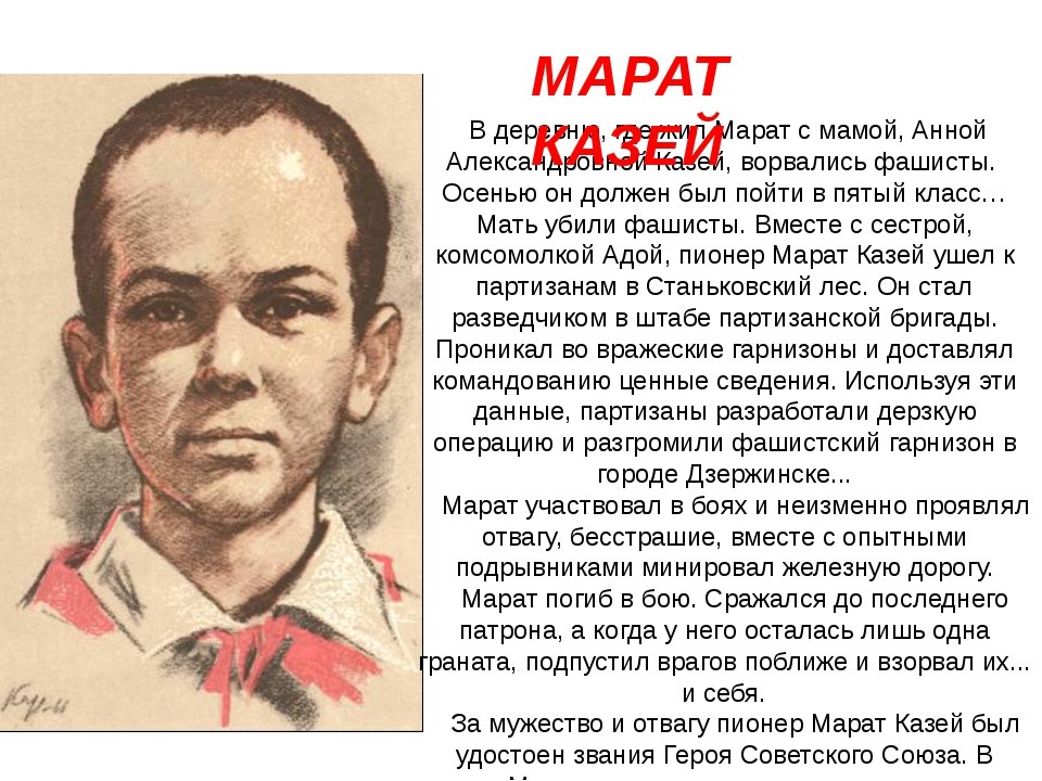 В деревню, где жил Марат с мамой, Анной Александровной Казей, ворвались фаши...