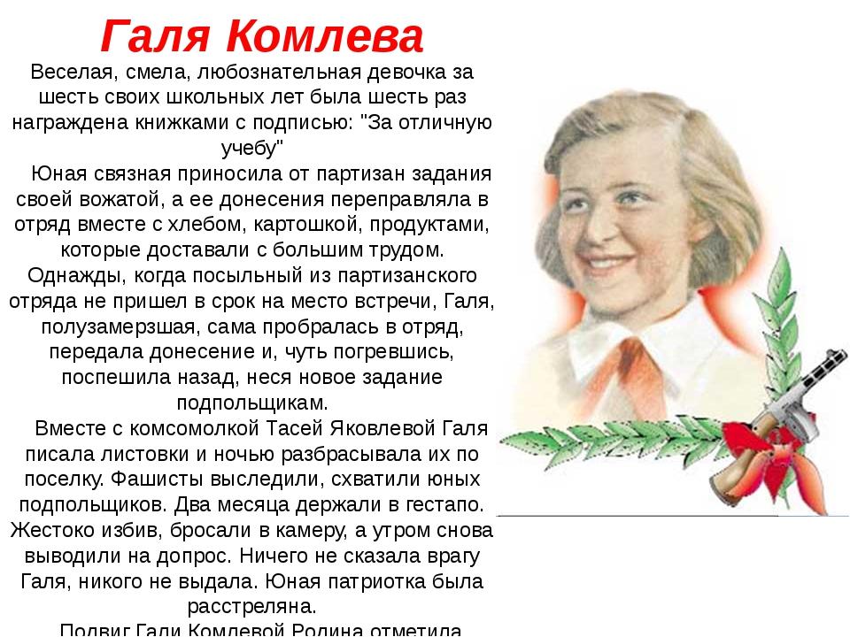 Галя Комлева Веселая, смела, любознательная девочка за шесть своих школьных л...