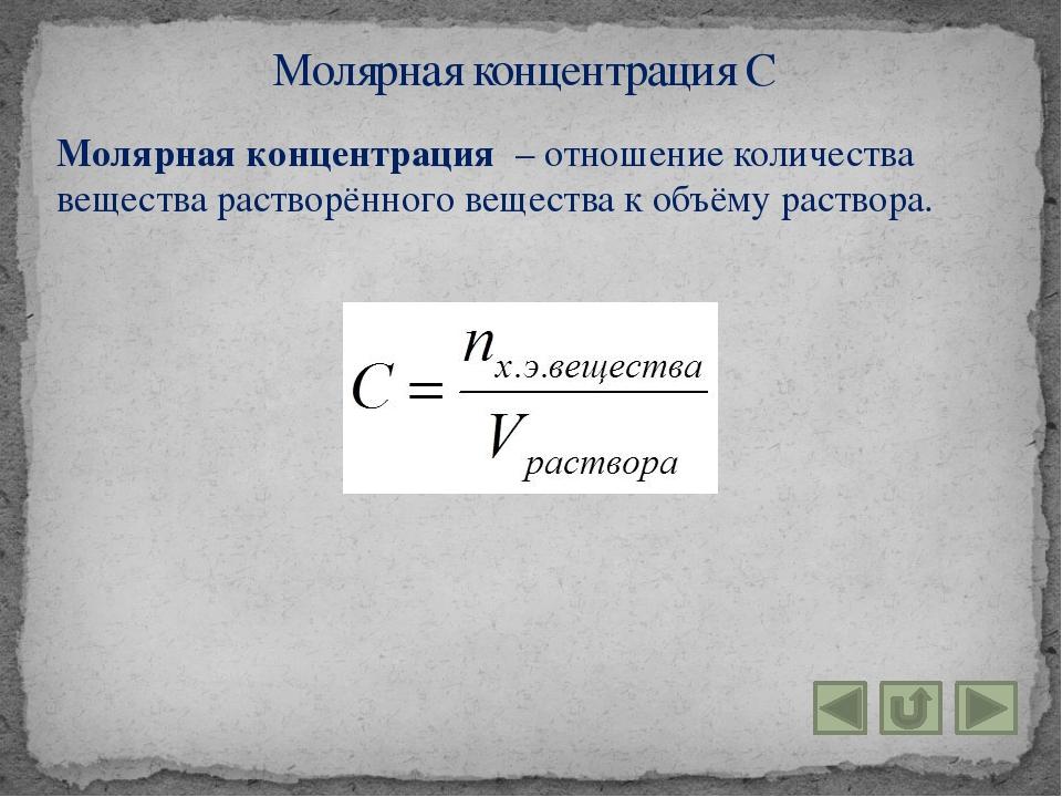 Молярная концентрация – отношение количества вещества растворённого вещества...
