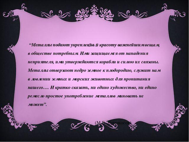 """:""""Металлы подают укрепление и красоту важнейшим вещам, в обществе потребным...."""