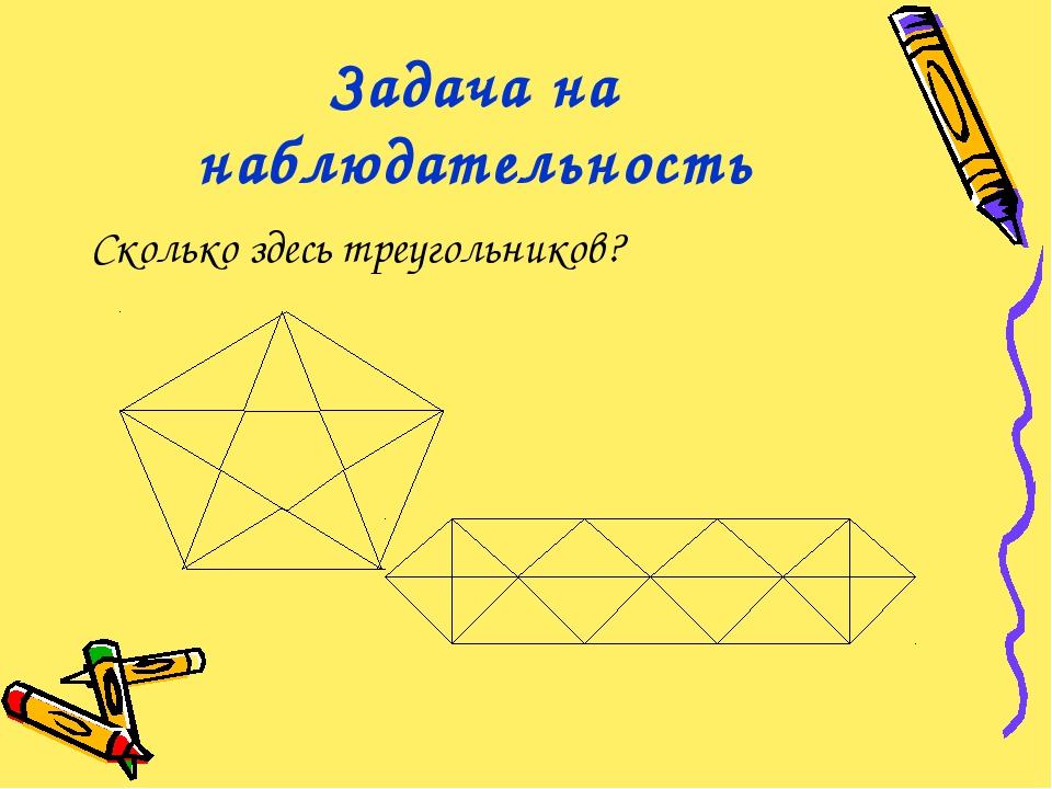 Задача на наблюдательность Сколько здесь треугольников?