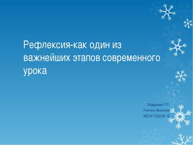 Рефлексия-как один из важнейших этапов современного урока Фёдорова Л.Р. Учите...