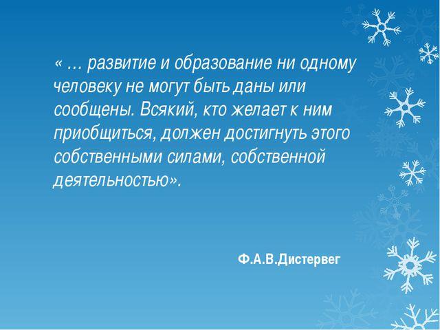 « … развитие и образование ни одному человеку не могут быть даны или сообщены...