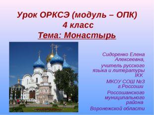 Урок ОРКСЭ (модуль – ОПК) 4 класс Тема: Монастырь Сидоренко Елена Алексеевна,