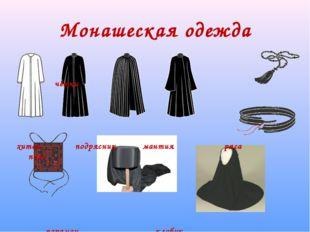 Монашеская одежда чётки хитон подрясник мантия ряса пояс параман клобук апост