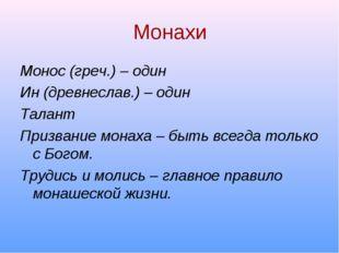 Монахи Монос (греч.) – один Ин (древнеслав.) – один Талант Призвание монаха –