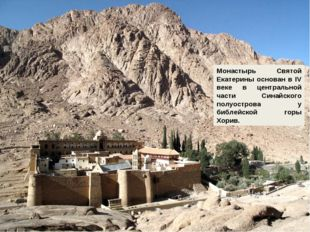 Монастырь Святой Екатерины основан в IV веке в центральной части Синайского п