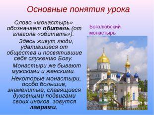 Основные понятия урока Слово «монастырь» обозначает обитель (от глагола «обит