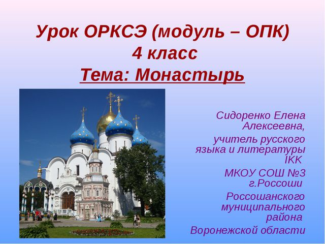 Урок ОРКСЭ (модуль – ОПК) 4 класс Тема: Монастырь Сидоренко Елена Алексеевна,...