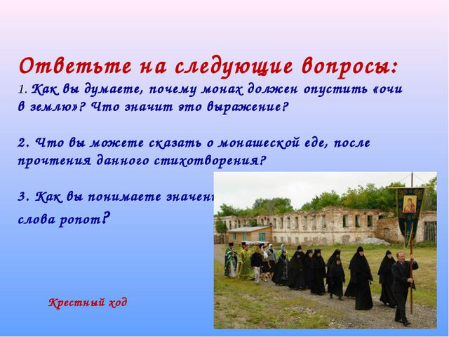 Ответьте на следующие вопросы: 1. Как вы думаете, почему монах должен опустит...