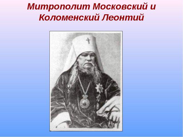 Митрополит Московский и Коломенский Леонтий