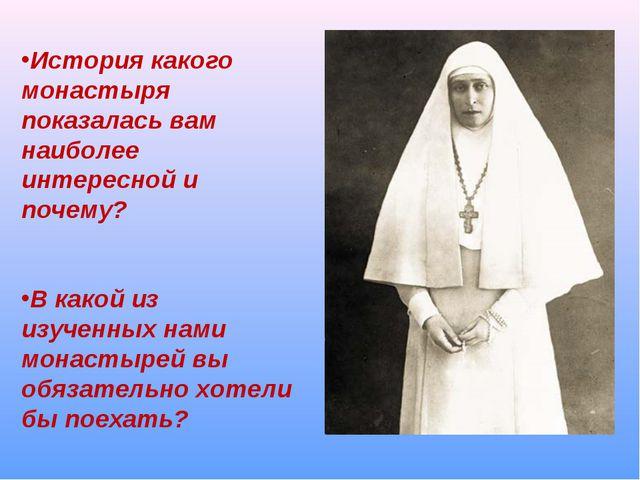 История какого монастыря показалась вам наиболее интересной и почему? В како...