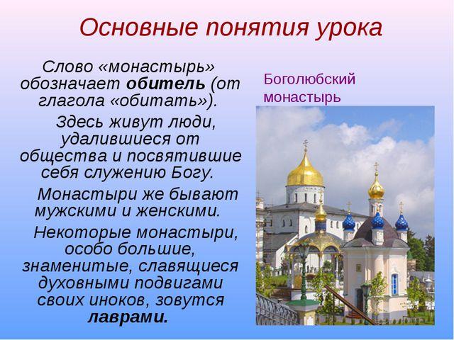 Основные понятия урока Слово «монастырь» обозначает обитель (от глагола «обит...