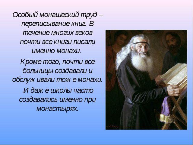 Особый монашеский труд – переписывание книг. В течение многих веков почти все...