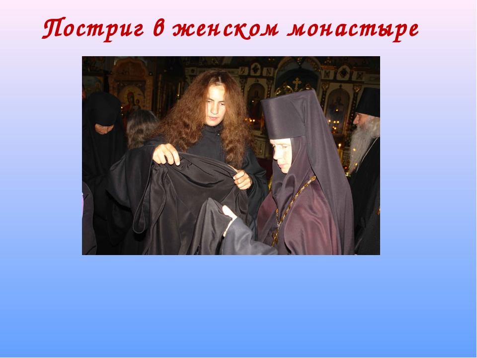 Постриг в женском монастыре