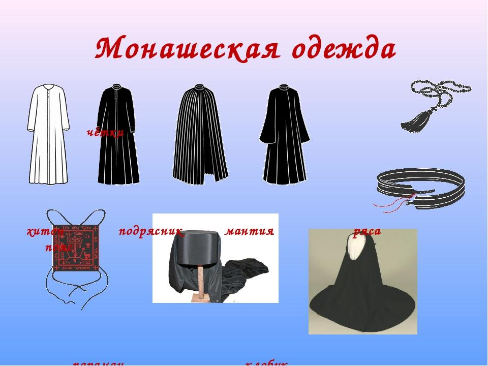 Монашеская одежда чётки хитон подрясник мантия ряса пояс параман клобук апост...