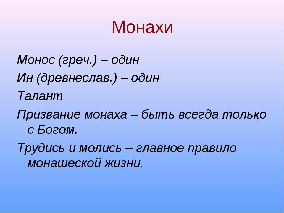 Монахи Монос (греч.) – один Ин (древнеслав.) – один Талант Призвание монаха –...