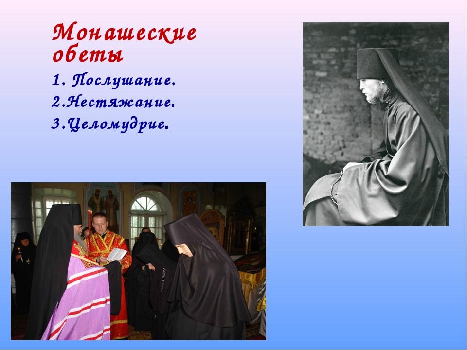 Монашеские обеты 1. Послушание. 2.Нестяжание. 3.Целомудрие.