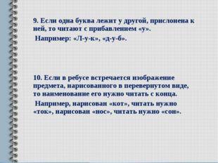 9.Если одна буква лежит у другой, прислонена к ней, то читают с прибавление