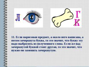 11.Если нарисован предмет, а около него написана, а потом зачеркнута буква,