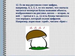 12.Если над рисунком стоят цифры, например, 4, 2, 3, 1, то это значит, что с