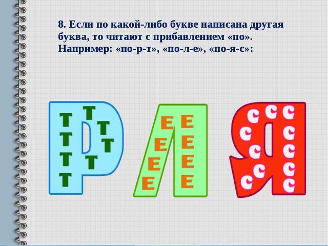 8.Если по какой-либо букве написана другая буква, то читают с прибавлением «...