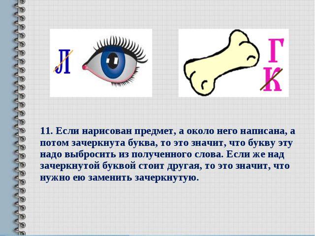 11.Если нарисован предмет, а около него написана, а потом зачеркнута буква,...