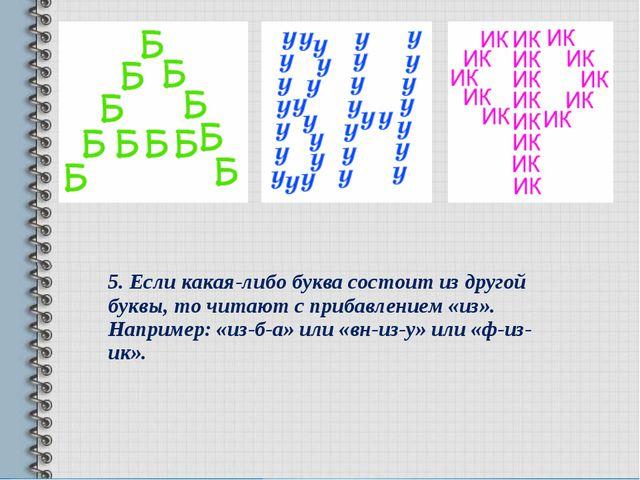 5.Если какая-либо буква состоит из другой буквы, то читают с прибавлением «и...