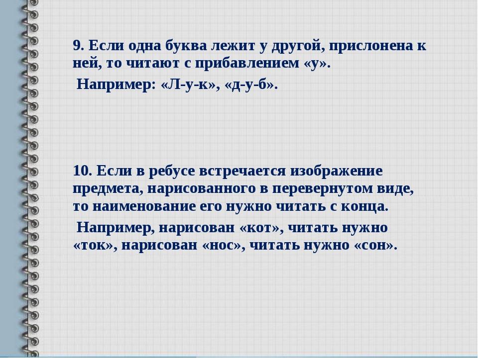 9.Если одна буква лежит у другой, прислонена к ней, то читают с прибавление...