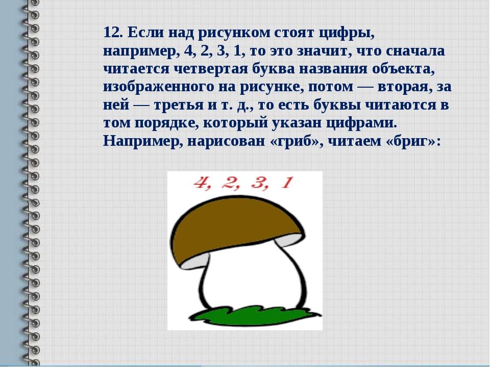 12.Если над рисунком стоят цифры, например, 4, 2, 3, 1, то это значит, что с...