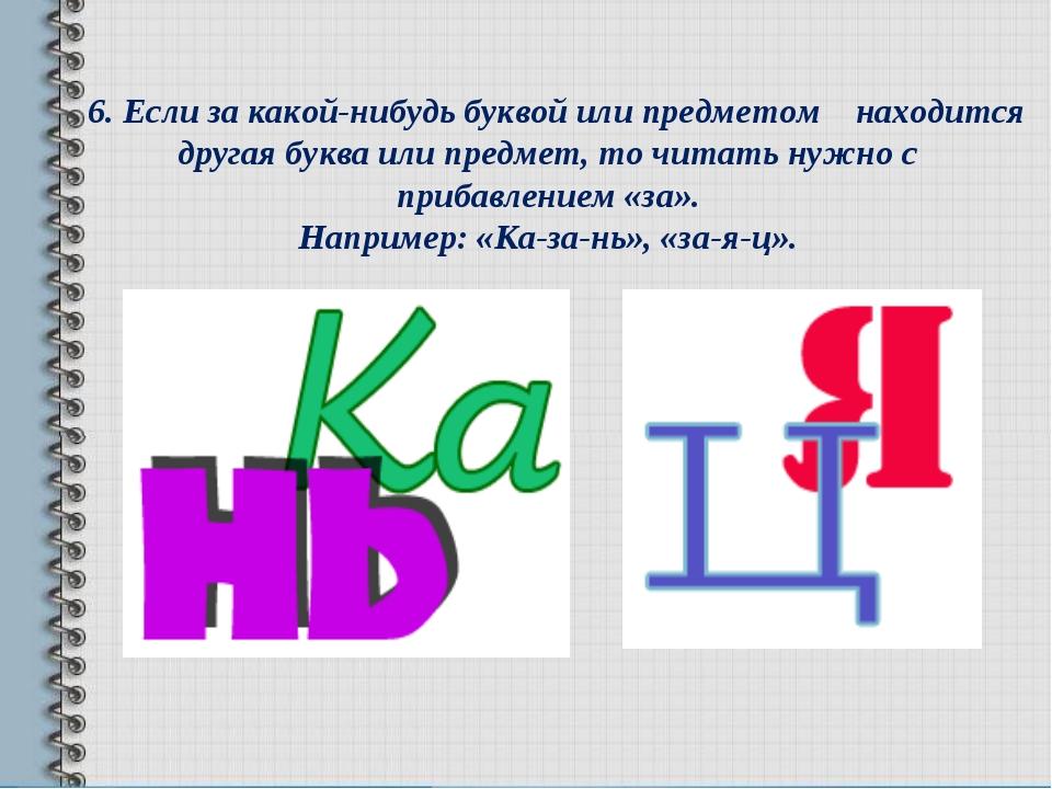 6.Если за какой-нибудь буквой или предметом находится другая буква или пред...