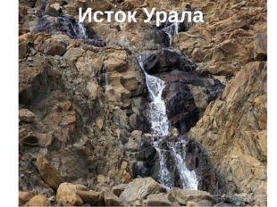 Исток Урала