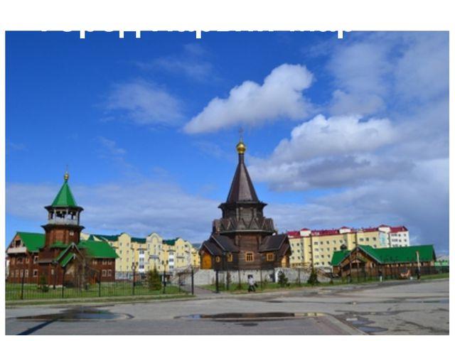 Город Нарьян-Мар