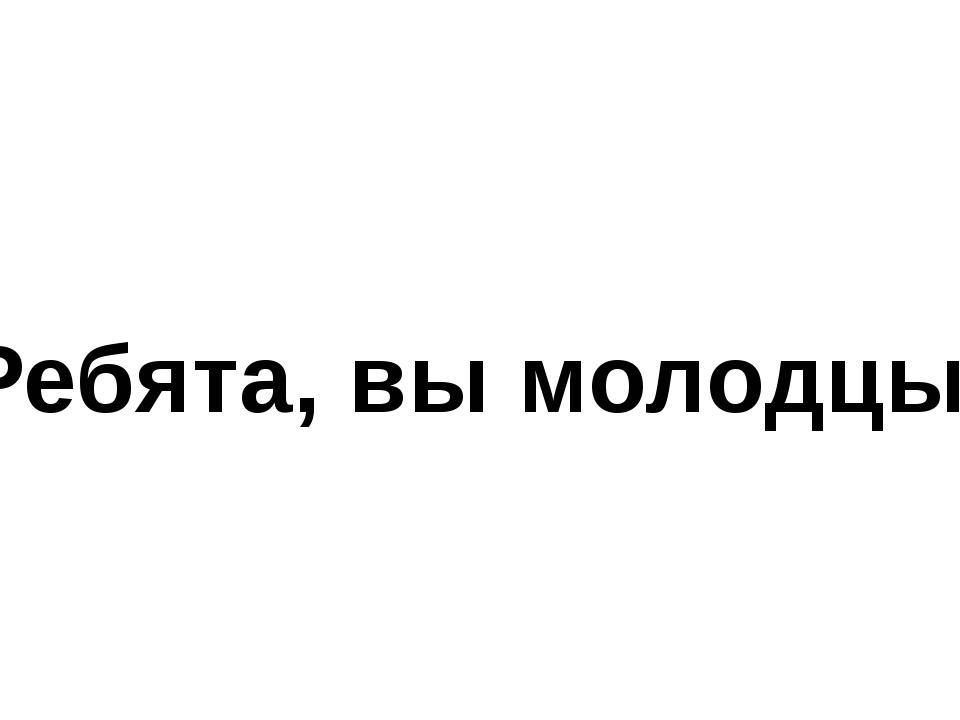 Северная Двина Ребята, вы молодцы!