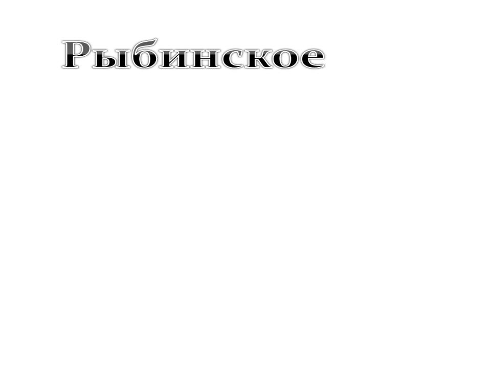 Саратовское Куйбышевское Волгоградское Самарское