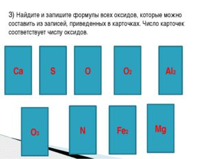 3) Найдите и запишите формулы всех оксидов, которые можно составить из записе