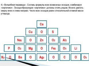 4) «Волшебная пирамида». Составь формулы всех возможных оксидов, комбинируя «