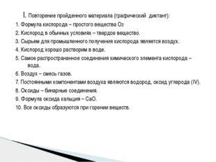 I. Повторение пройденного материала (графический диктант): 1. Формула кислор