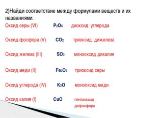 2)Найди соответствие между формулами веществ и их названиями: Оксид серы (VI)