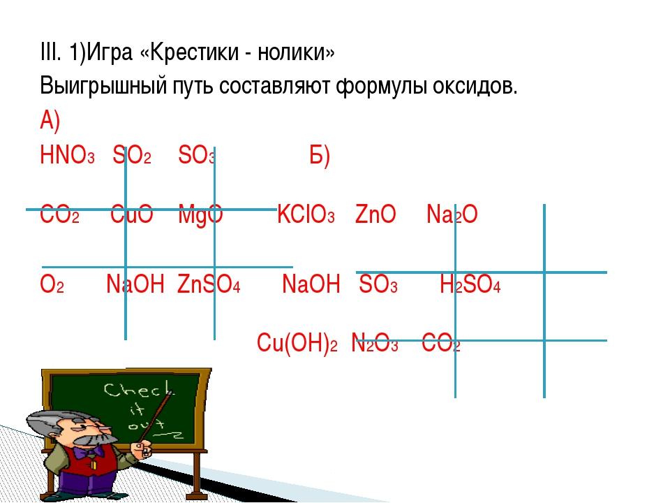III. 1)Игра «Крестики - нолики» Выигрышный путь составляют формулы оксидов. А...