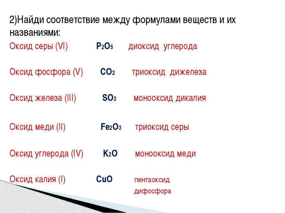 2)Найди соответствие между формулами веществ и их названиями: Оксид серы (VI)...