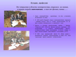 История профессии Закон взаимодействия заряженных тел был установлен Ш.Кулоно