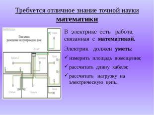 Требуется отличное знание точной науки математики В электрике есть работа, св