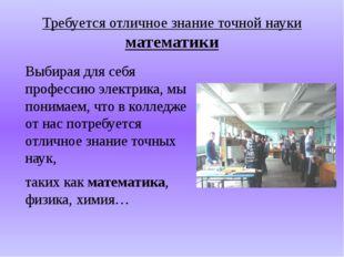 Требуется отличное знание точной науки математики Выбирая для себя профессию