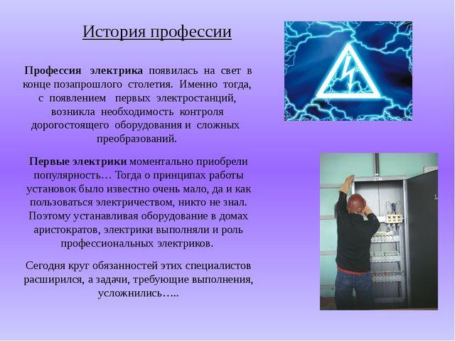 История профессии Профессия электрика появилась на свет в конце позапрошлого...