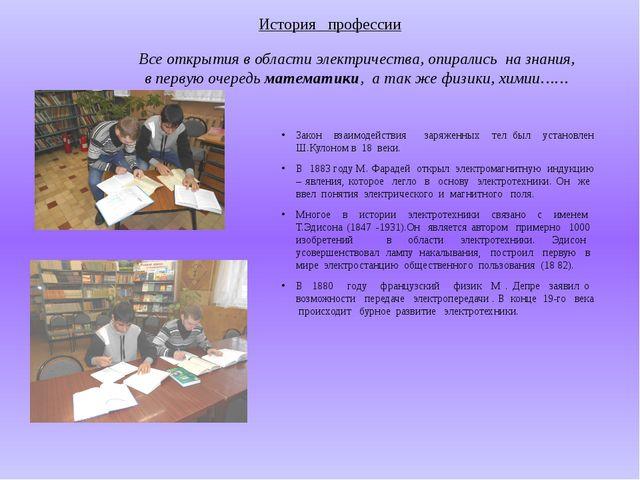 История профессии Закон взаимодействия заряженных тел был установлен Ш.Кулоно...