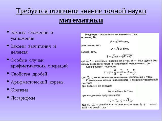 Требуется отличное знание точной науки математики Законы сложения и умножения...