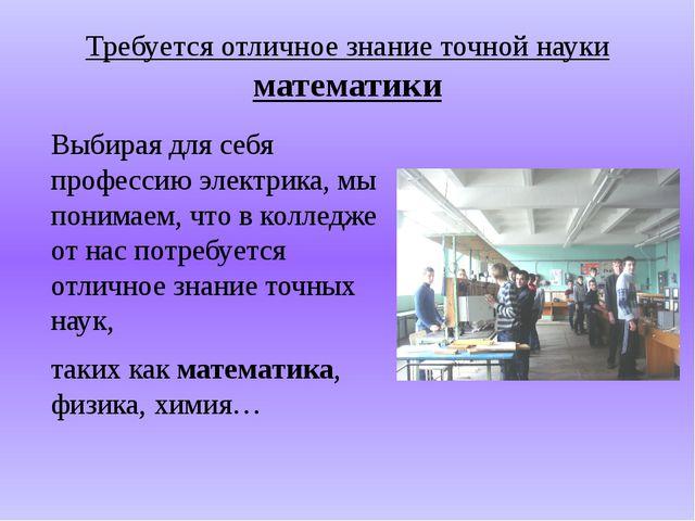 Требуется отличное знание точной науки математики Выбирая для себя профессию...