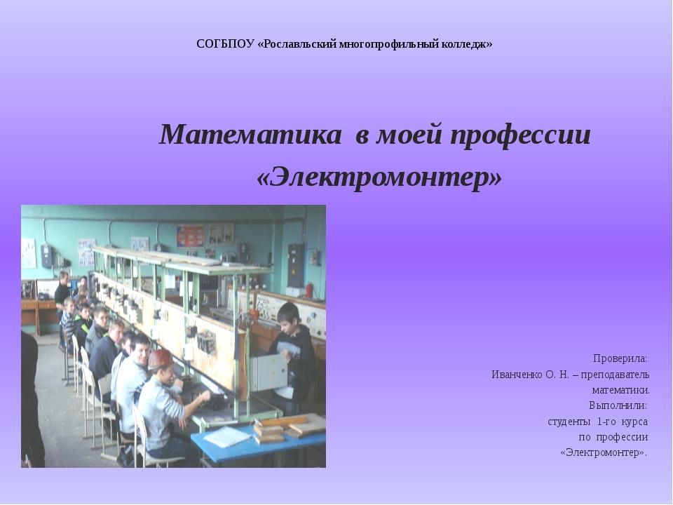 СОГБПОУ «Рославльский многопрофильный колледж» Математика в моей профессии «Э...